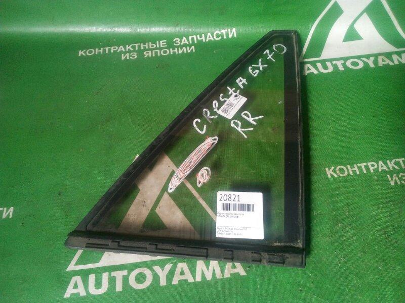 Форточка двери Toyota Cresta GX71 задняя правая (б/у)