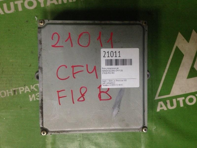 Блок управления двс Honda Accord CF4 F18B (б/у)