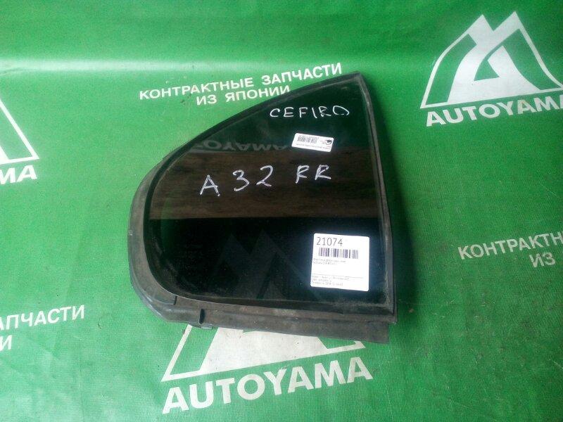 Форточка двери Nissan Cefiro A32 задняя правая (б/у)