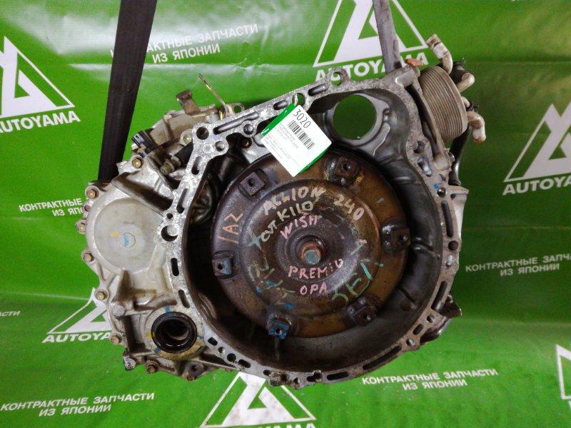 Кпп автоматическая Toyota Opa ACT10 1AZFSE (б/у)