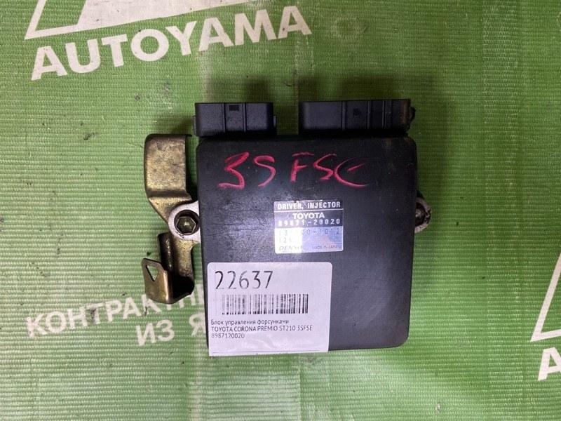 Блок управления форсунками Toyota Corona Premio ST210 3SFSE (б/у)