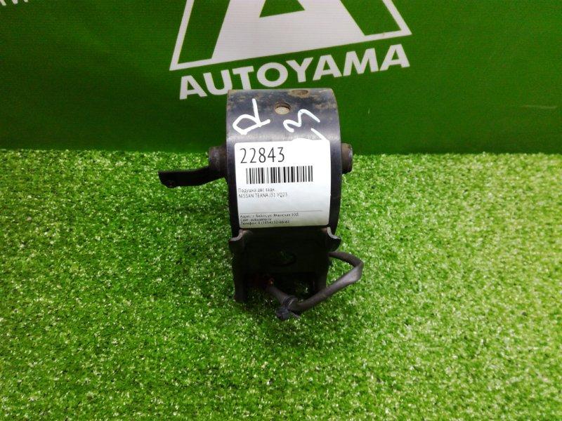 Подушка двигателя Nissan Teana J31 VQ23 задняя (б/у)