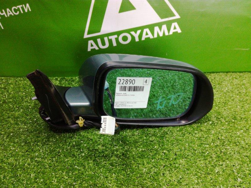 Зеркало Honda Accord CL7 K20A правое (б/у)