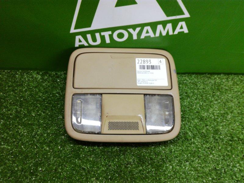 Консоль потолочная Honda Accord CL7 K20A (б/у)