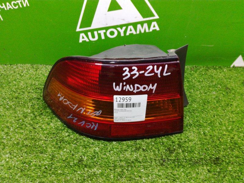 Фонарь Toyota Windom MCV20 задний левый (б/у)