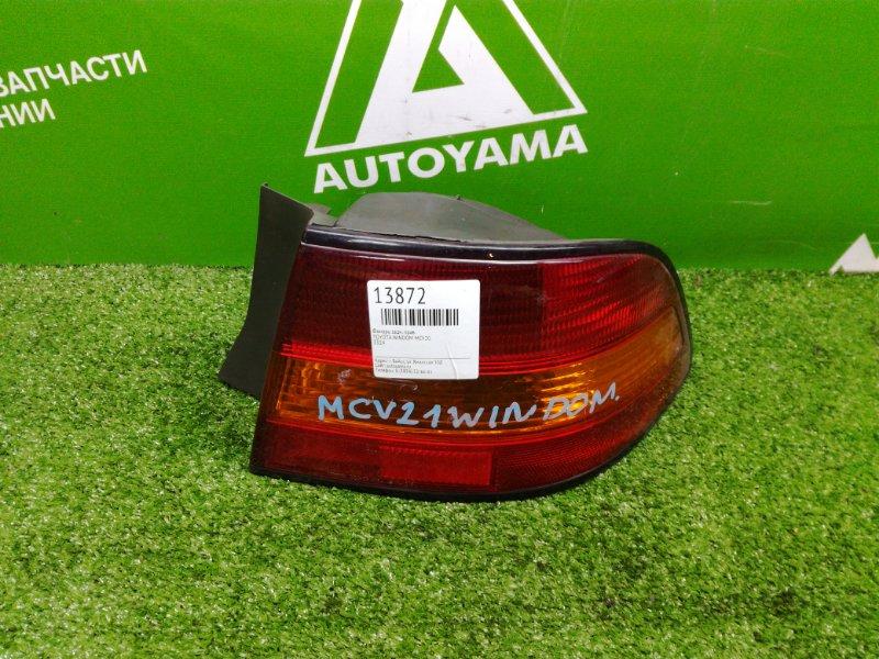 Фонарь Toyota Windom MCV20 задний правый (б/у)