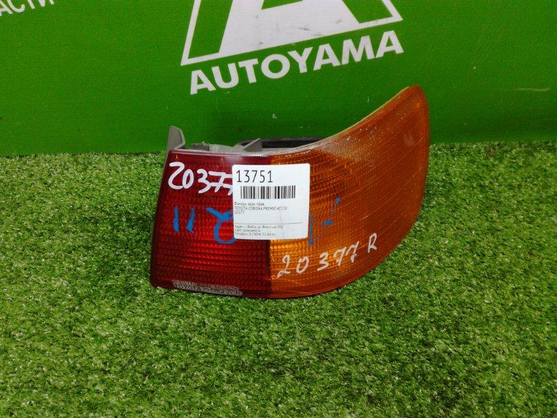 Фонарь Toyota Corona Premio AT210 задний правый (б/у)