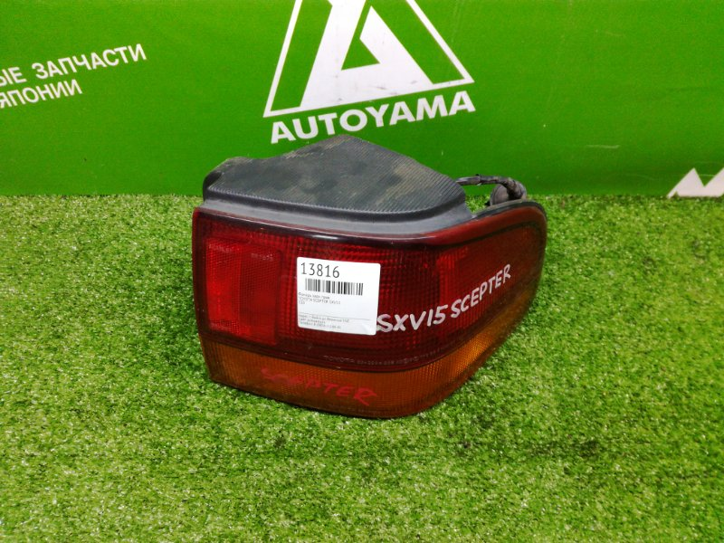 Фонарь Toyota Scepter SXV10 задний правый (б/у)
