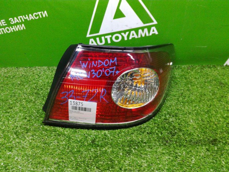 Фонарь Toyota Windom MCV30 задний правый (б/у)