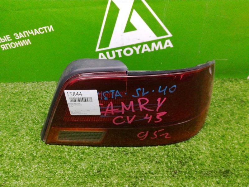 Фонарь Toyota Vista SV40 задний правый (б/у)