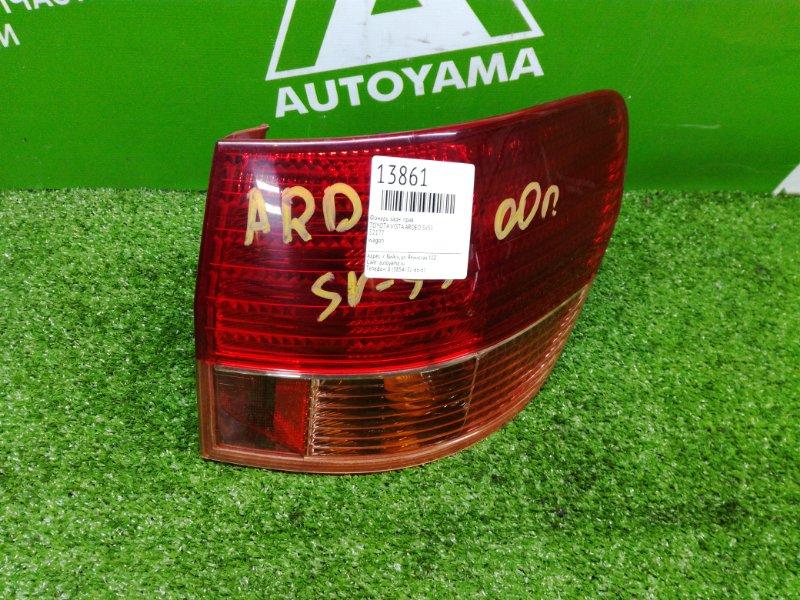 Фонарь Toyota Vista Ardeo SV50 задний правый (б/у)