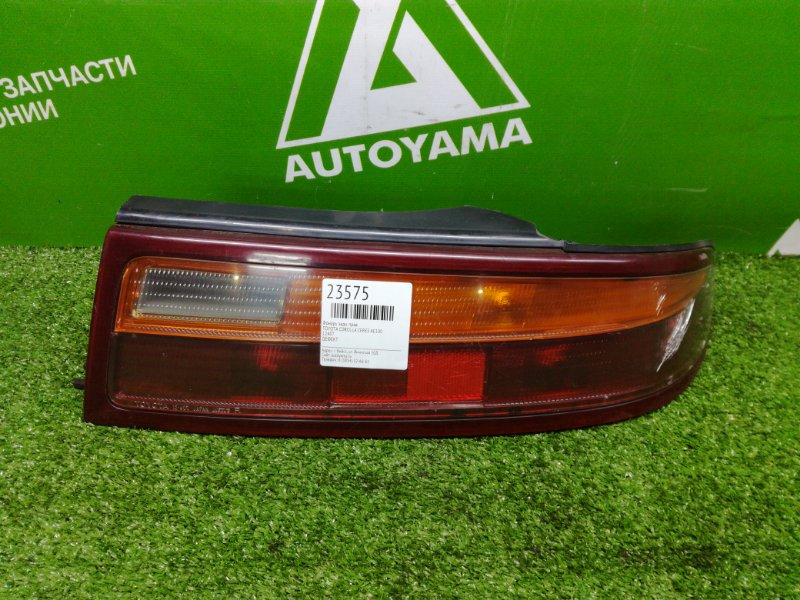 Фонарь Toyota Corolla Ceres AE101 задний правый (б/у)