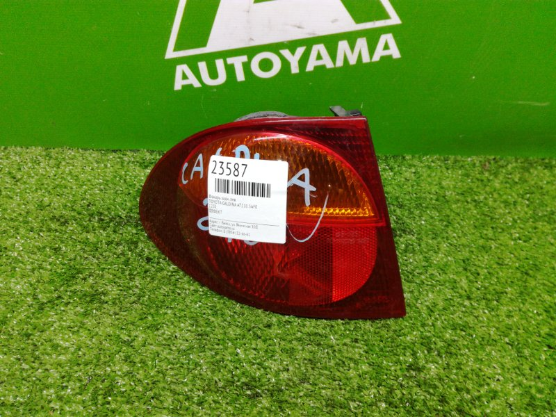 Фонарь Toyota Caldina AT210 5AFE задний левый (б/у)