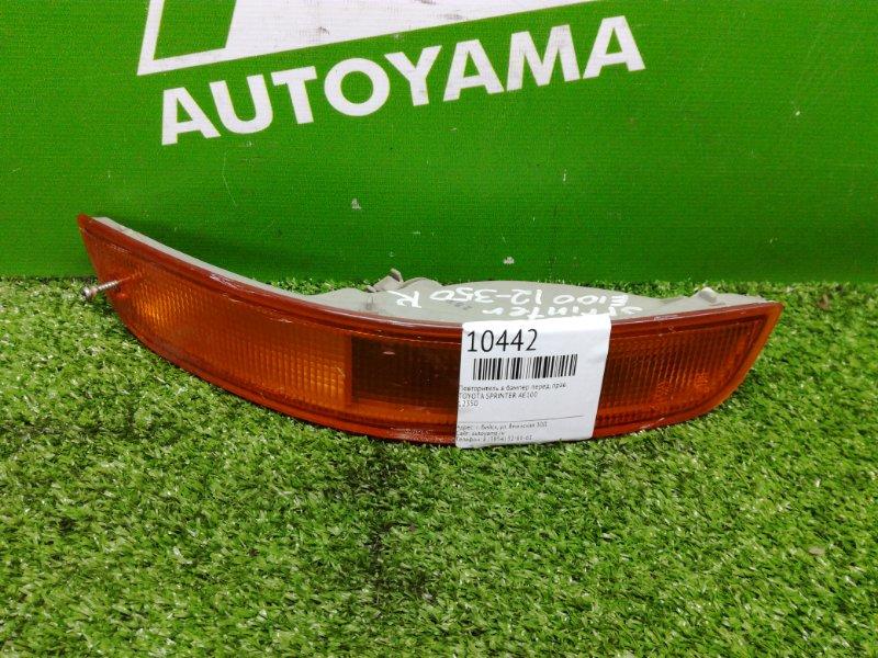 Повторитель в бампер Toyota Sprinter AE100 передний правый (б/у)