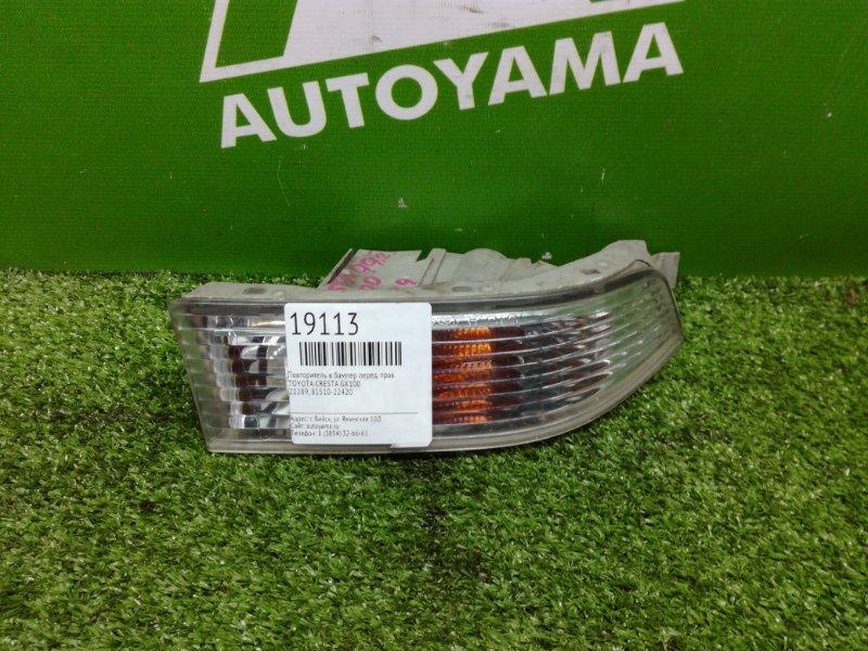 Повторитель в бампер Toyota Cresta GX100 передний правый (б/у)