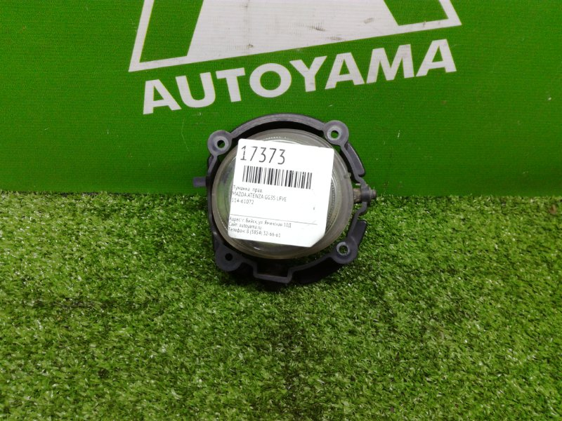 Туманка Mazda Atenza GG3S LFVE передняя правая (б/у)