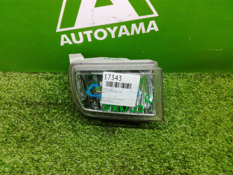Туманка Toyota Gaia SXM10 3SFE передняя правая (б/у)