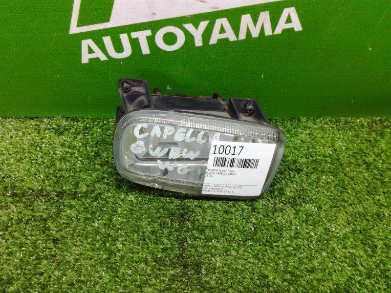 Туманка Mazda Capella GWEW передняя правая (б/у)