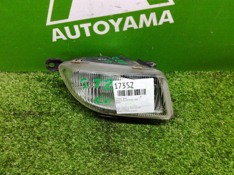 Туманка Toyota Celica ST202 3SFE передняя правая (б/у)