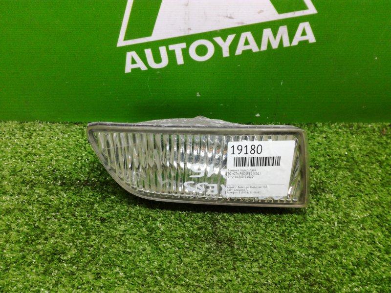 Туманка Toyota Progres JCG15 передняя правая (б/у)
