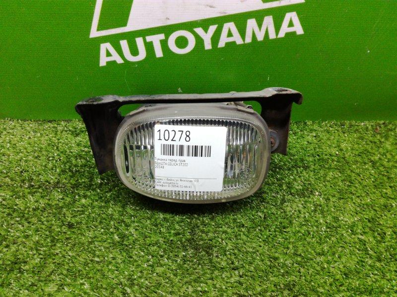 Туманка Toyota Celica ST202 передняя правая (б/у)
