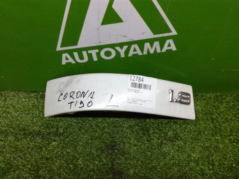 Ресничка Toyota Corona ST190 задняя левая (б/у)