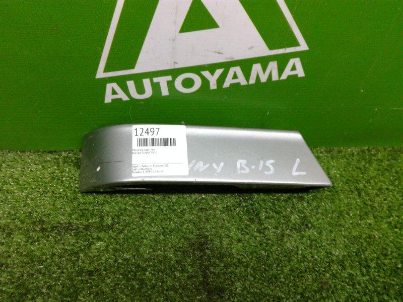 Ресничка Nissan Sunny FB15 задняя левая (б/у)