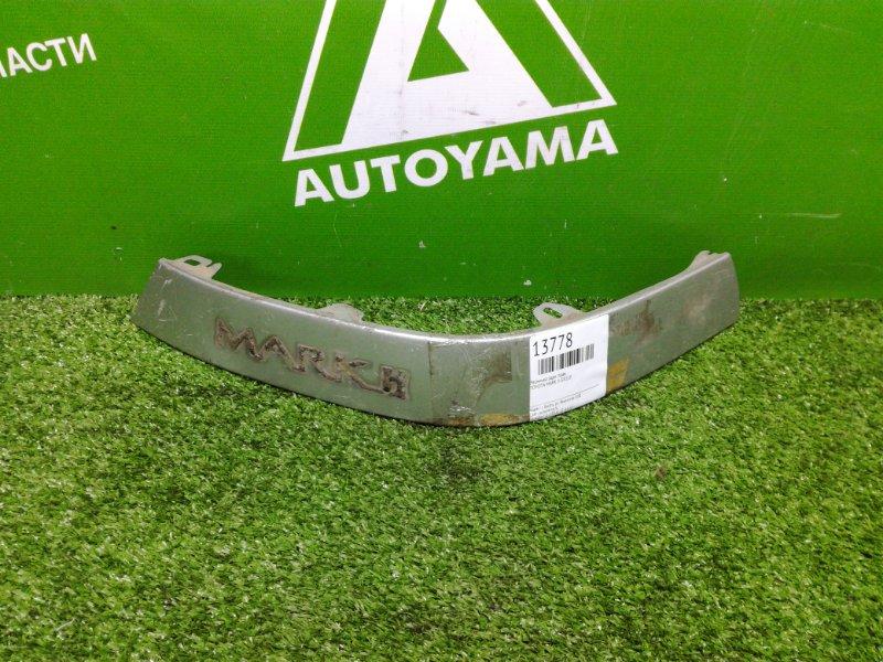 Ресничка Toyota Mark Ii GX110 задняя правая (б/у)