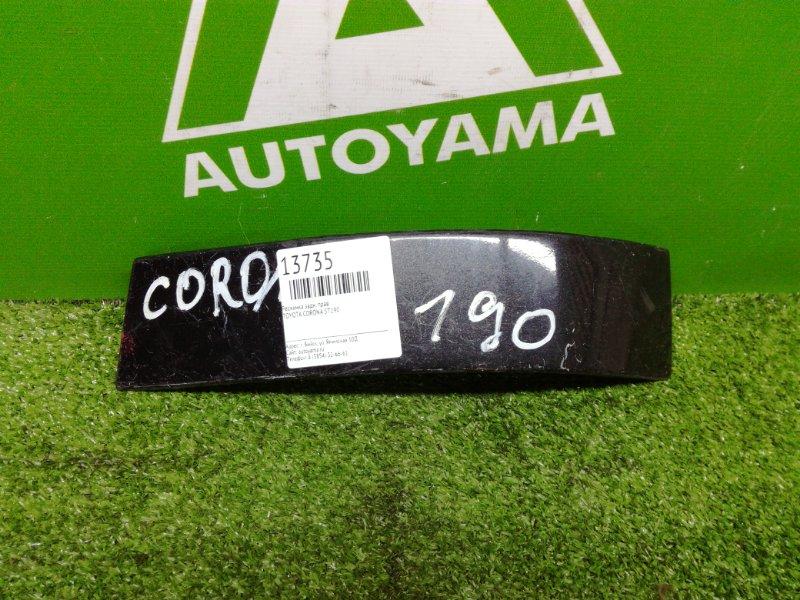 Ресничка Toyota Corona ST190 задняя правая (б/у)