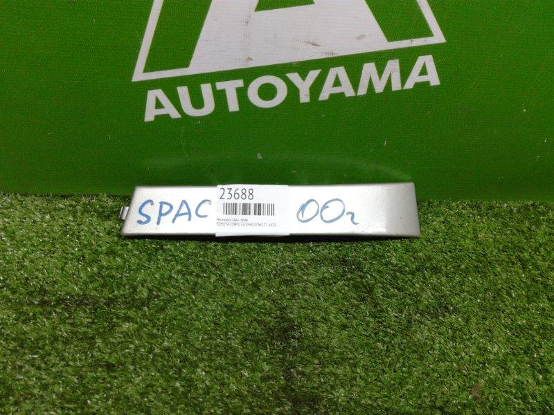 Ресничка Toyota Corolla Spacio AE111 4AFE задняя правая (б/у)