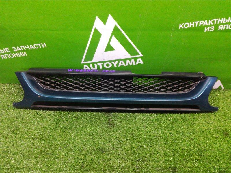 Решетка радиатора Nissan Wingroad Y10 (б/у)