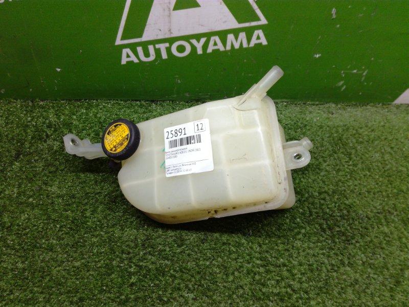 Бачок расширительный Toyota Auris NZE151 1NZFE 2011 (б/у)