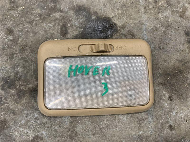 Фонарь салонный Great Wall Hover H2 4G64 S4M 2006 (б/у)
