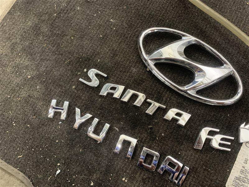Эмблема Hyundai Santa Fe Cm CM G4KE 2011 (б/у)