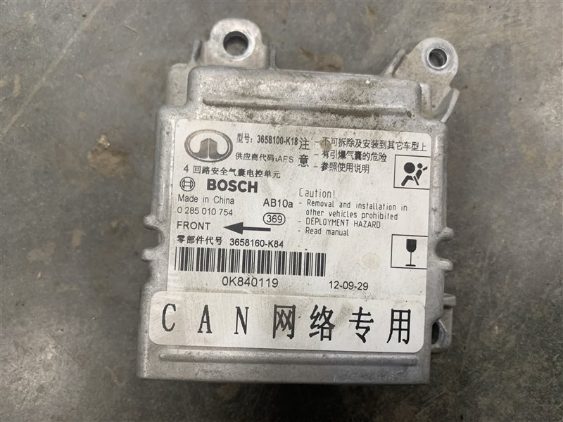 Блок управления air bag Great Wall Hover H5 H5 GW4D20 2013 (б/у)