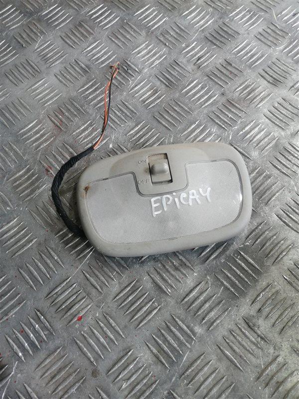 Плафон Chevrolet Epica V250 X20D1 2010 задний (б/у)