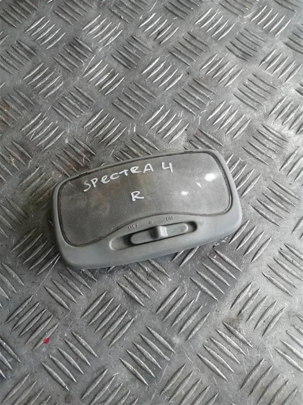 Плафон Kia Spectra LD S6D 2007 (б/у)