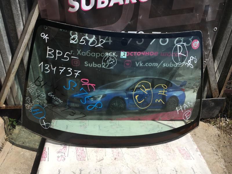 Стекло Subaru Legacy BP5 EJ20X 2006 переднее (б/у)