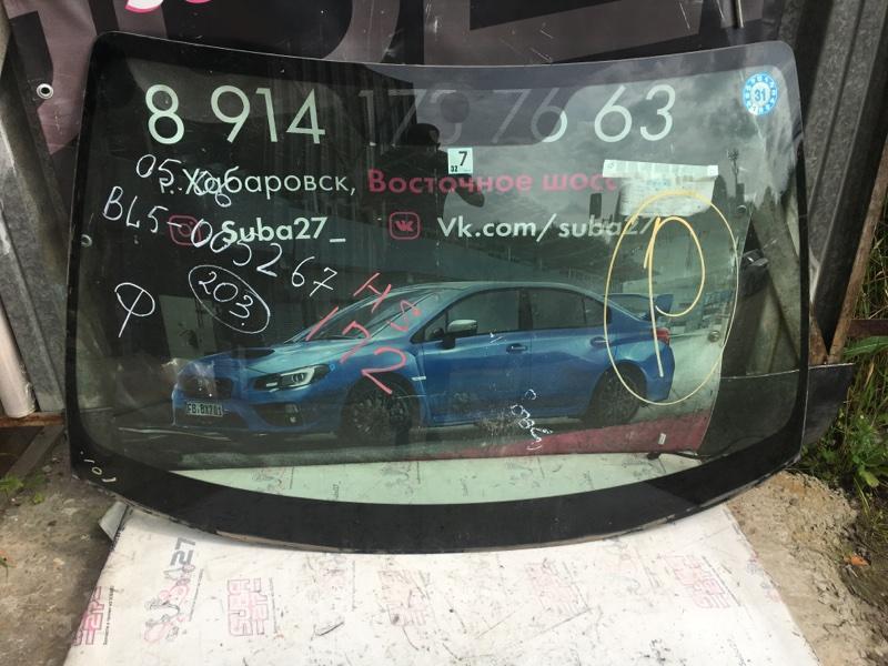 Стекло Subaru Legacy BL5 EJ20X 2003 переднее (б/у)