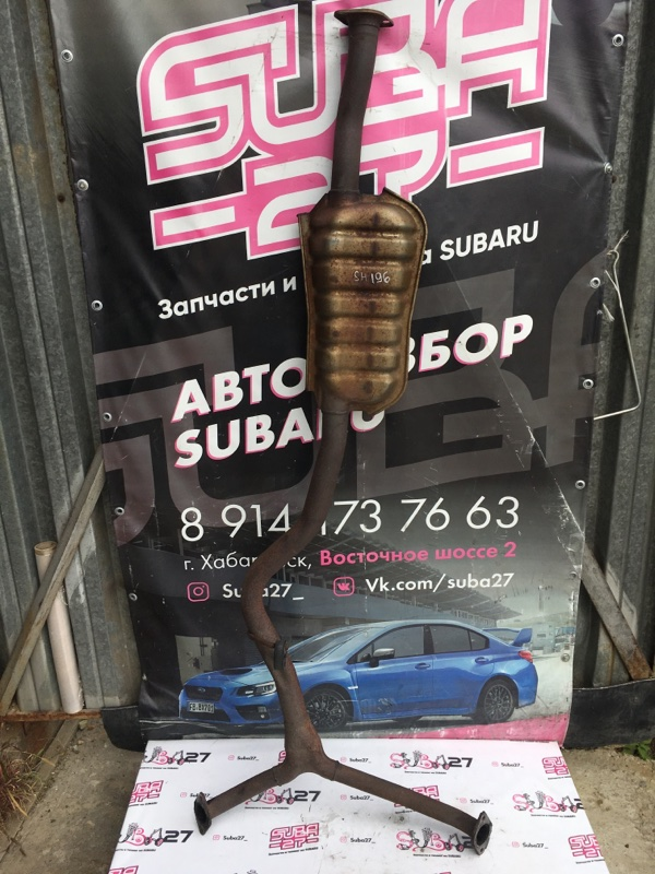 Глушитель Subaru Forester SH5 EJ205 2008 (б/у)