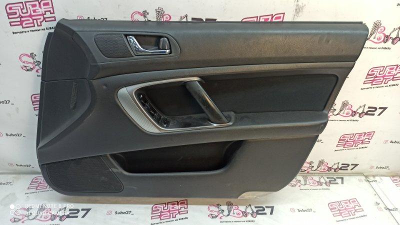 Обшивка двери Subaru Legacy BP5 EJ20Y 2005 передняя правая (б/у)