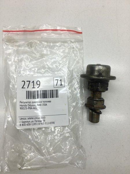 Регулятор давления топлива Honda Odyssey RA8 J30A (б/у)