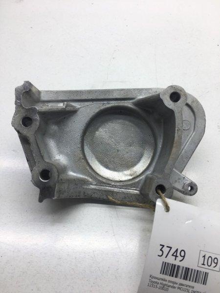 Кронштейн опоры двигателя Toyota Highlander MCU25L 1MZFE 2001 (б/у)