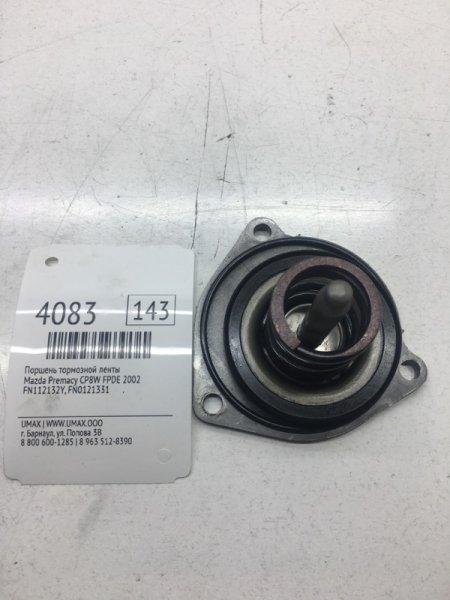 Поршень тормозной ленты Mazda Premacy CP8W FPDE 2002 (б/у)