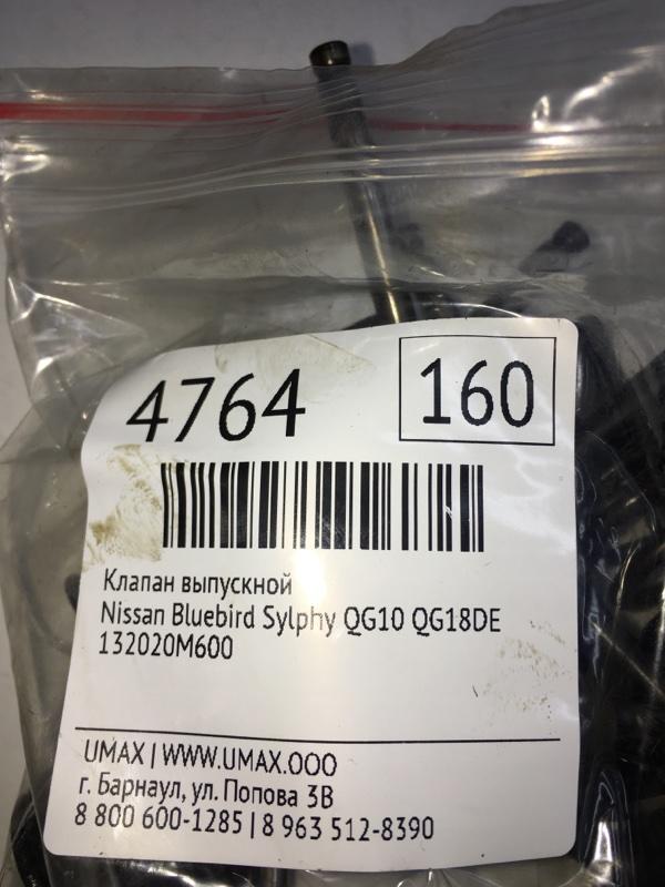 Клапан выпускной Nissan Bluebird Sylphy QG10 QG18DE (б/у)