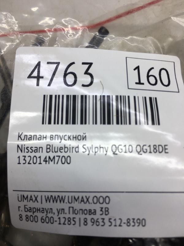 Клапан впускной Nissan Bluebird Sylphy QG10 QG18DE (б/у)