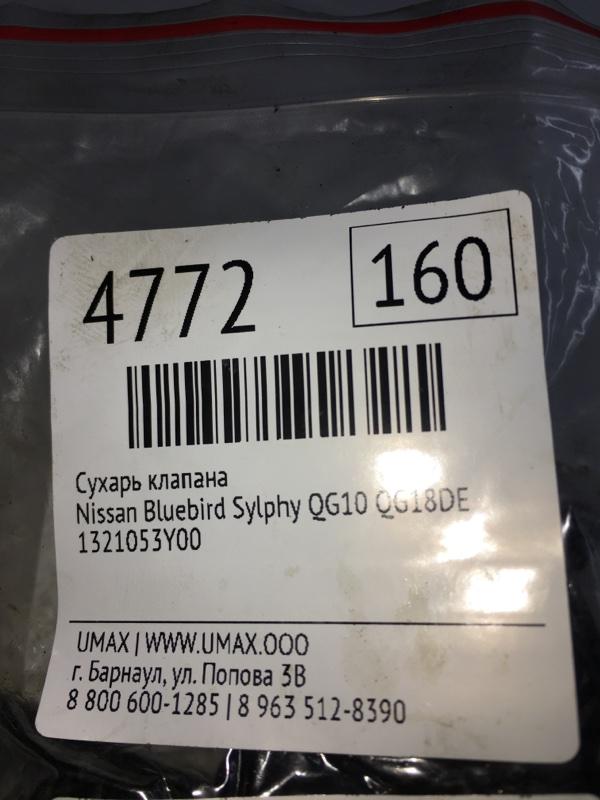 Сухарь клапана Nissan Bluebird Sylphy QG10 QG18DE (б/у)