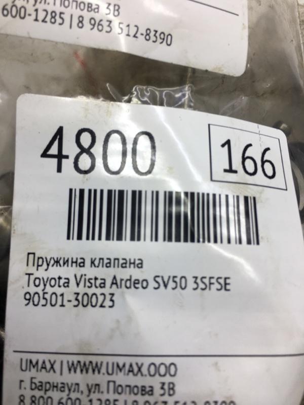 Пружина клапана Toyota Vista Ardeo SV50 3SFSE (б/у)