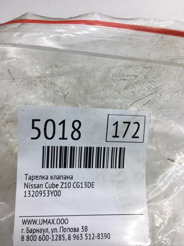 Тарелка клапана Nissan Cube Z10 CG13DE (б/у)