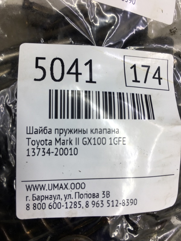 Шайба пружины клапана Toyota Mark Ii GX100 1GFE (б/у)